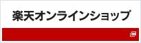 楽天オンラインショップ