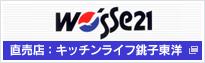 キッチンライフ銚子東洋